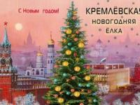 Трансляция Новогодней Елки в Кремле!