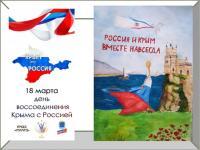 #Путин Крым-Россия! Навсегда!