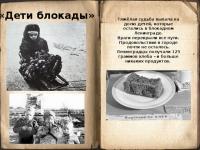 «Дошкольникам о блокаде Ленинграда»