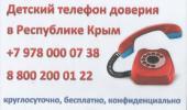 Детский телефон доверия в Республике Крым